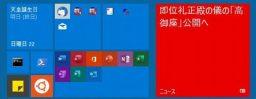 Windows10スタートメニュー(2019-12-22)