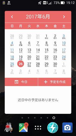zenfone5のスクリーンショット201706カレンダー