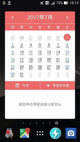 zenfone5のスクリーンショット201707カレンダー