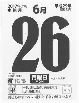 日めくりカレンダー20170626