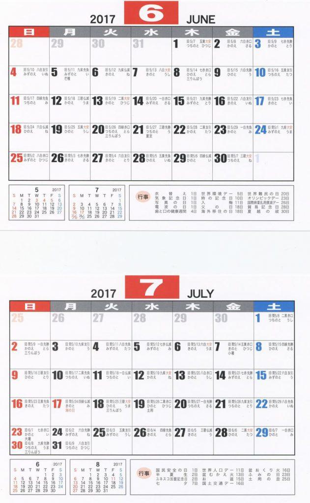 2017年カレンダー 6月と7月