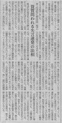 法相発言についての日経社説