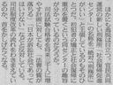 法相発言についての日経社説(抜粋・拡大)