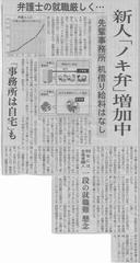 新人「ノキ弁」増加中(日経)