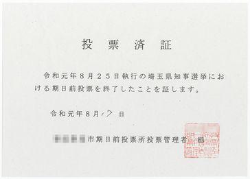 埼玉県知事選挙2019_投票済証_期日前投票
