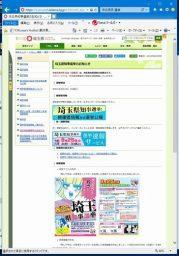 埼玉県知事選挙のお知らせ(埼玉県Webサイト)