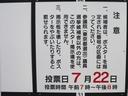 選挙ポスター掲示板。投票日は7月22日とのこと。