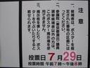 選挙ポスター掲示板。投票日は7月29日に訂正済。