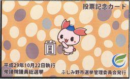 総選挙投票記念カード_20171022_ふじみ野市