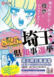 2019埼玉県知事選ポスター
