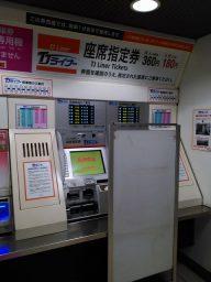 TJライナー券売機_2019-03-18_東上線池袋駅