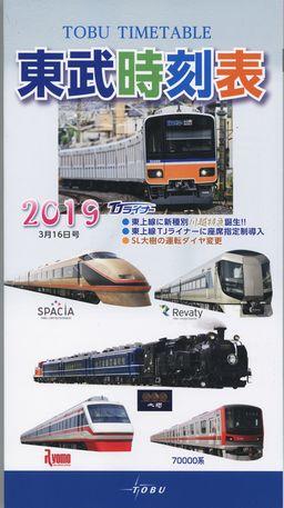 東武時刻表 2019-03-16号
